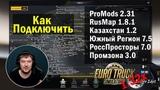 ETS2 1.32 Как установить Promods 2.31+RusMap 1.8.1+Great Steppe 1.2+SRegion 7.5+ROS 7.0+Промзона