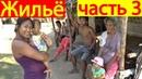 Жизнь на острове Таблас Жилье на Филиппинах В гостях у итальянской семьи