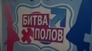 Семейное шоу Битва полов в ДК Октябрь