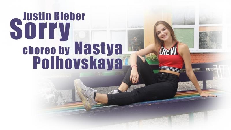 Justin Bieber / Sorry / choreo by Nastya Polhovskaya / Devil Dance Studio