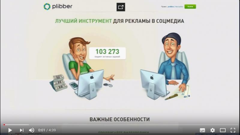 Как зарабатывать на своих аккаунтах в соц сетях с помощью Plibber