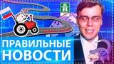 Правильные новости: платные дороги, почта России, опросы ВЦИОМ