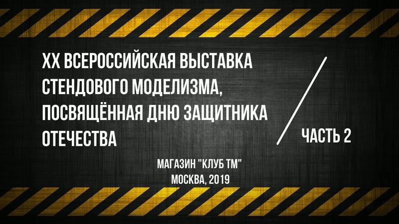 ЗМ 434. Выставка Клуб-ТМ, 2019 (часть 2)