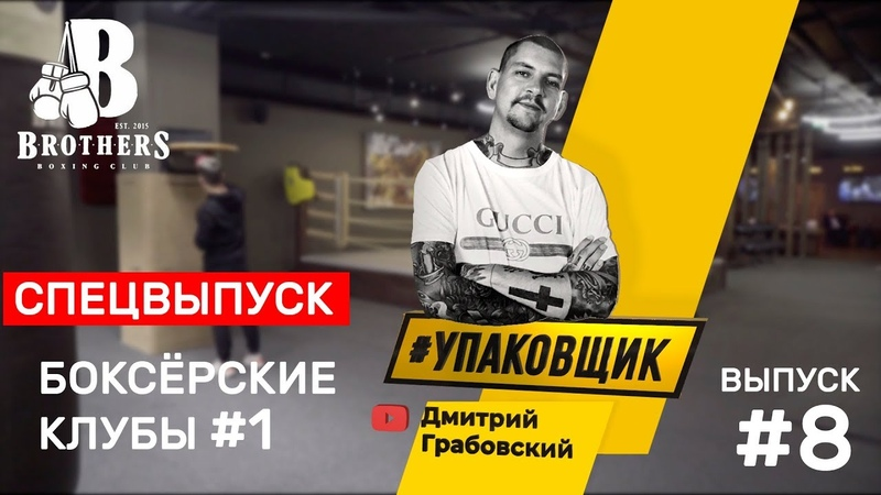 Дмитрий Грабовский. BROTHERS BOXING CLUB. Бокс - это культура.