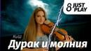 Король и Шут Дурак и Молния Cover by Just Play