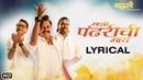 Mauli | Majhi Pandharichi Maay - LYRICAL | Riteish Deshmukh | Saiyami Kher | Ajay Atul | 14 Dec