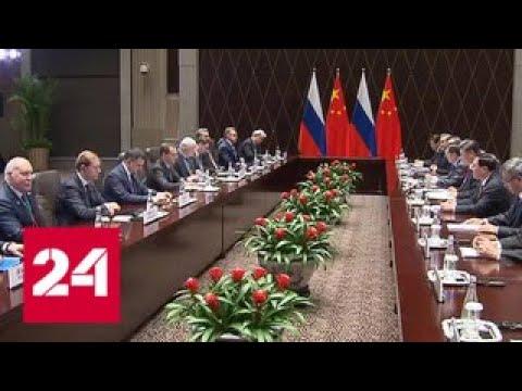 Дмитрий Медведев встретился с Си Цзиньпином и Имраном Ханом - Россия 24
