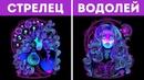 Все знаки зодиака имеют тайное пристрастие. Готовы узнать свое