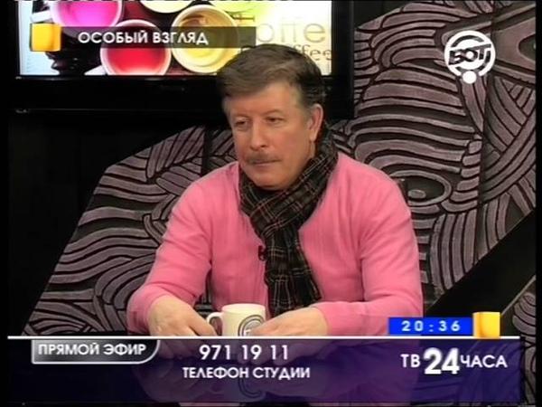 732 Особый взгляд Выпуск 459 Сергей Прохоров и Алексей Лушников 18 марта 2013 20 00