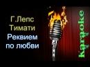 Григорий лепс и Тимати - Реквием по любви ( караоке )