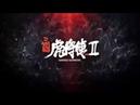 Sanguo Warriors VR2 Trailer