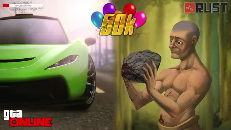 [TAKO] КӨПТЕН КҮТКЕН СТРИМ!! БІЗ 50.000 БОЛДЫҚ ★ RUST GTA ONLINE