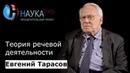 Евгений Тарасов - Теория речевой деятельности (психолингвистика, лингвистика, когнитивистика, речь)