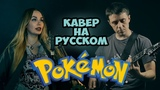 Pokemon Theme (Cover With Russian Vocal) feat Svetlana Amelchenko
