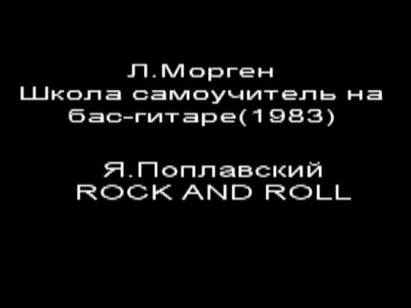 Ян Поплавский (Рок-н-Ролл)