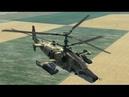 DCS World   Применение вооружения на Ка-50