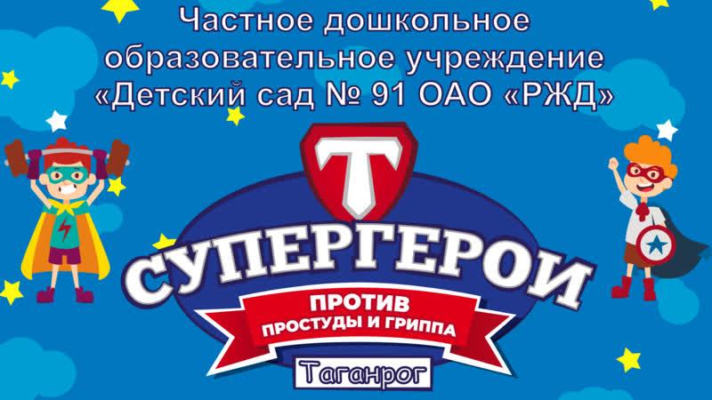 Частное дошкольное образовательное учреждение Детский сад №91 ОАО РЖД