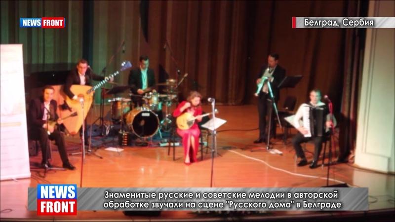 Знаменитые русские и советские мелодии в занимательной авторской обработке звучали в Белграде