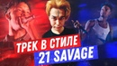 ТРЕК В СТИЛЕ 21 SAVAGE ЗА 5 МИНУТ | БИТ В СТИЛЕ METRO BOOMIN