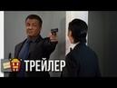 ПЛАН ПОБЕГА 3 — Русский трейлер 2019
