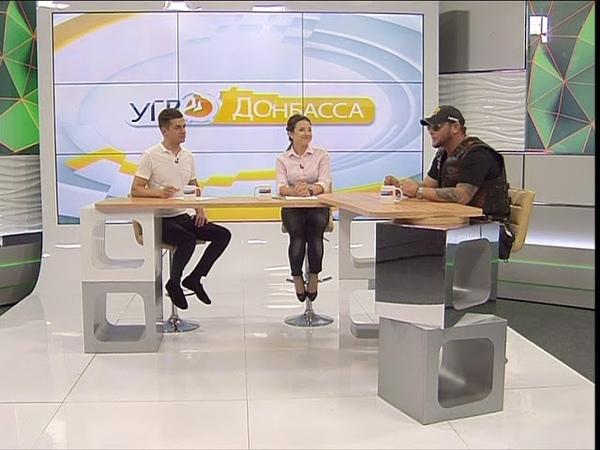 ГТРК ЛНР. Утро Донбасса. В. Кишкинов. 18 июня 2018
