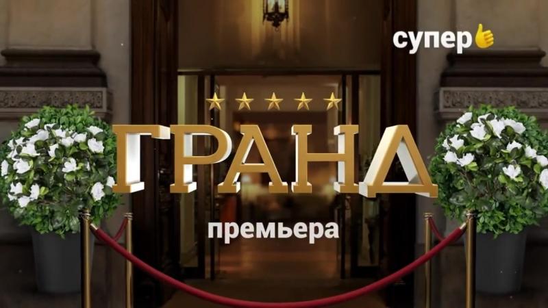 ДАТА ВЫХОДА - Гранд - Отель Элеон 4 сезон - сериал Гранд