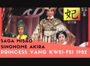 Принцесса Ян Гуйфэй| Princess Yang Kwei-Fei| Saga Misao/Sinonome Akira|1982