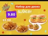 Texas Chicken Belarus