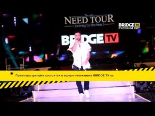 BRIDGE TV NEED FOR FEST