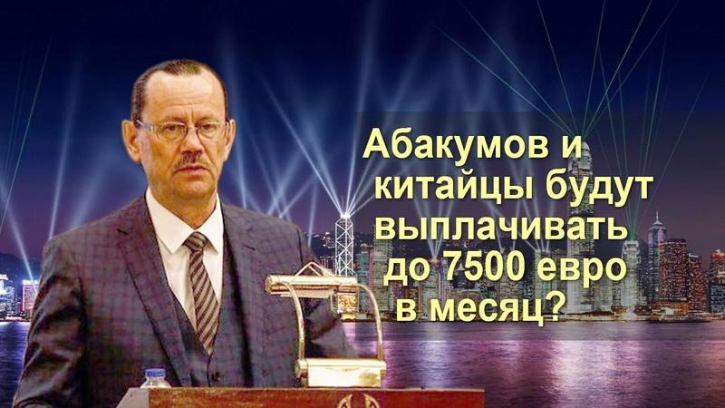 Questra AGAM Абакумов и китайцы будут выплачивать по 7500 евро в месяц