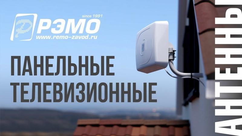 Панельные телевизионные антенны - РЭМО