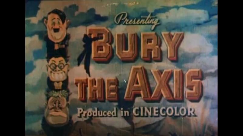 Похороним Ось! (Bury the Axis, 1943).