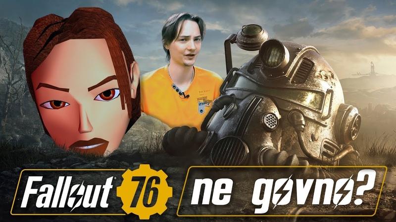 Fallout 76 - почему игра заслуживает шанса (обзор, превью, бета)