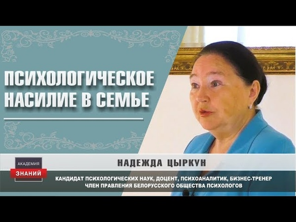 ЖИЗНЕННЫЕ ИСТОРИИ о насилии в семье созависимости и агрессии Психолог Надежда Цыркун