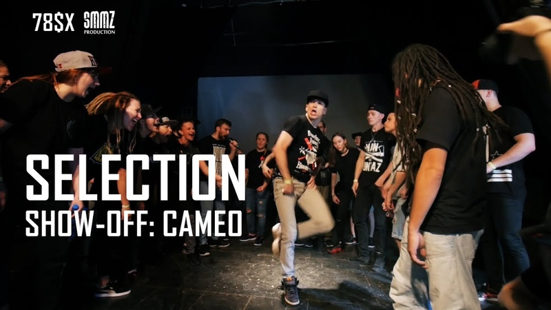 SELECTION (KRUMP 1x1) || SHOW-OFF: CAMEO
