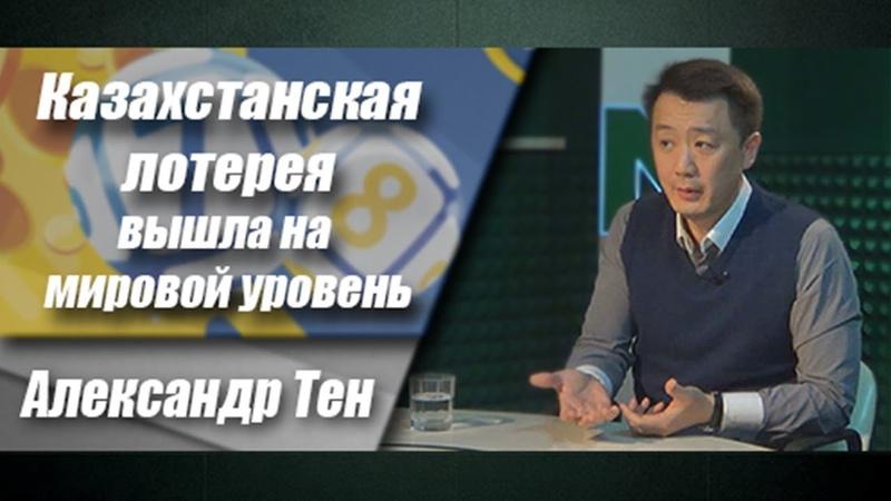 Казахстанская лотерея вышла на мировой уровень