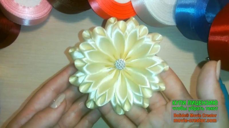 нежный и нарядный цветок. Канзаши\ bloemen van satijnen lint decoratie\ flori din panglica satinata