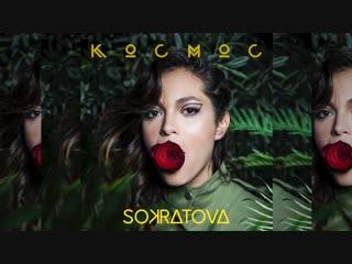 Sokratova - Космос (Премьера песни 2018)