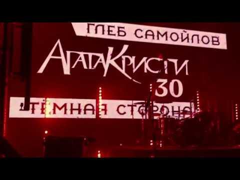 АГАТА КРИСТИ 30 лет «ТЁМНАЯ СТОРОНА» ГЛЕБ САМОЙЛОВ [ Санкт-Петербург, 13.12.2018 ]