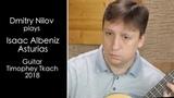 Isaac Albeniz - Asturias Dmitry Nilov