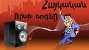 Հայկական ուրախ երգեր Haykakan urakh erger