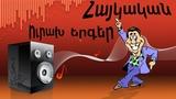 Հայկական ուրախ երգեր/Haykakan urakh erger