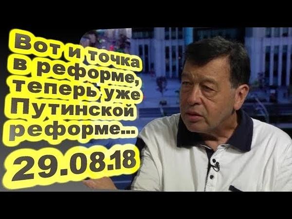 Евгений Гонтмахер - Вот и точка в реформе, теперь уже Путинской реформе... 29.08.18