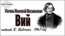 Аудиокнига Н В Гоголь Вий читает Б Бабочкин классика