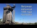 Ветрянная мельница 1848 года постройки в селе Бариновка