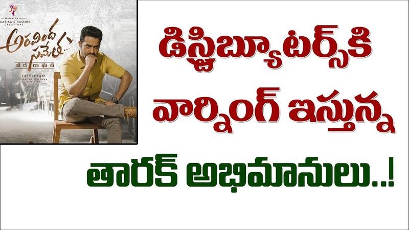 డిస్ట్రిబ్యూటర్ కి వార్నింగ్ | NTR Fans Warning To Aravinda Sametha Movie Distributor | Jr NTR