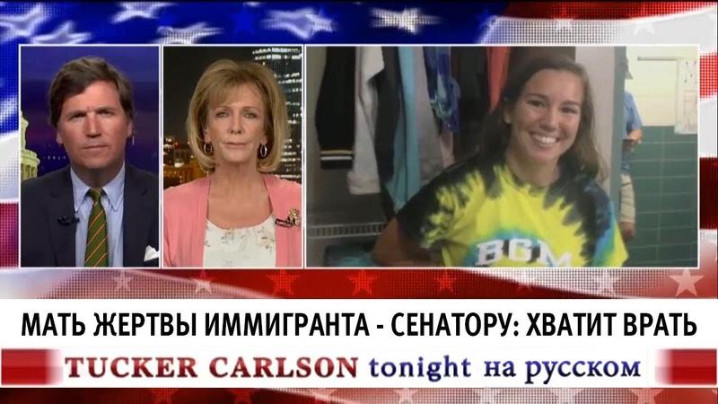 Мать жертвы иммигранта - сенатору: Хватит врать [Такер Карлсон на русском]