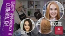 Как из темного оттенка перекрасить волосы в клубничный блонд? Модное осветление и окрашивание волос