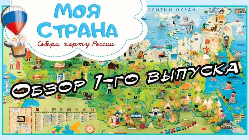 Моя Страна. Собери карту России. Hachette | 1 выпуск