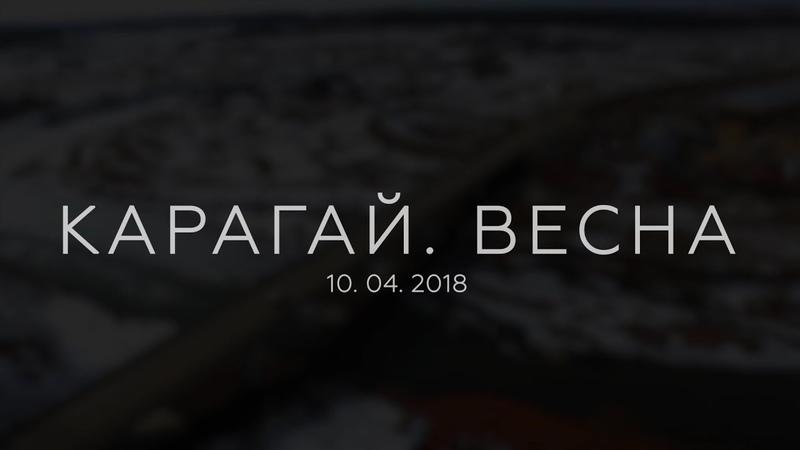 КАРАГАЙ ВЕСНА 10 04 2018